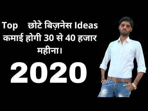 , title : 'छोटे बिज़नेस Ideas कमाई होगी 30 से 40 हजारमहीना।    KD Guiding