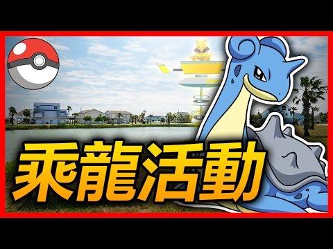 Pokemon Go ➤乘龍活動! 雷達復活! 何時到台灣? | 精靈寶可夢Go