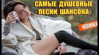 САМЫЕ ДУШЕВНЫЕ И ЛЮБИМЫЕ ПЕСНИ ШАНСОНА / СБОРНИК ЛУЧШИХ ПЕСЕН О ЛЮБВИ