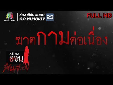 อีจันสืบสยอง (รายการเก่า) | ฆาตกามต่อเนื่อง | 19 มิ.ย. 61 Full HD
