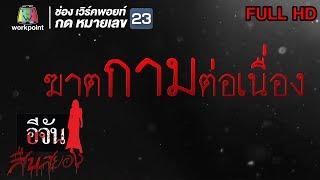 อีจันสืบสยอง | ฆาตกามต่อเนื่อง | 19 มิ.ย. 61 Full HD