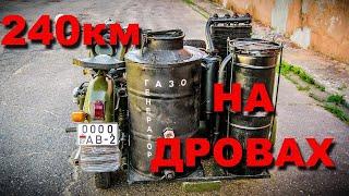 Мотоцикл на дровах (поездка на 240км)