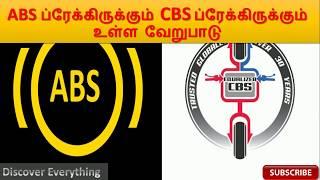 ABS ப்ரேக்கிருக்கும் CBS ப்ரேக்கிருக்கும் உள்ள வேறுபாடு
