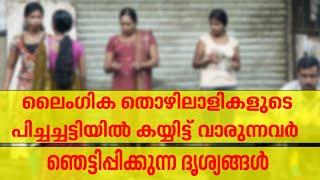 Asianet News Investigation : Shocking Reality of Kamathipura
