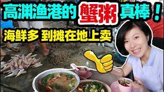 56中国人在大马生活:当地最大渔港  海鲜多到摊在地上卖【马来西亚槟城Malaysia】
