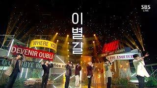IKON   '이별길(GOODBYE ROAD)' 1007 SBS Inkigayo