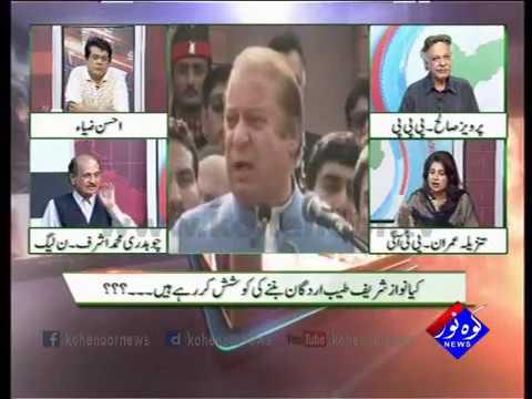 Pakistan Ki Awaaz 15 08 2017