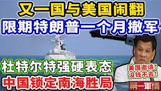 又一国与美国闹翻!限期特朗普一个月內必须撤军!杜特尔特再次强硬表态,中国锁定南海胜局!