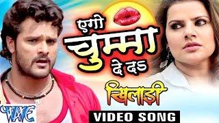 एगो चुम्मा देदs  Aego Chumma De Da  Promo Songs  Khiladi  Khesari Lal  Bhojpuri Hot Songs 2016