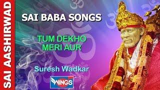 SAI BABA SONGS   TUM DEKHO MERI AUR BY SURESH WADKAR   SAI BABA BHAJANS