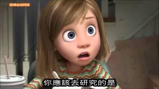 #131【谷阿莫】6分鐘看完電影《頭腦特工隊》