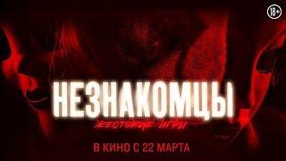 Незнакомцы: Жестокие игры - русский трейлер 30 сек HD 18+