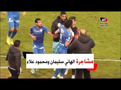 اعتداء الهاني سليمان على محمود علاء