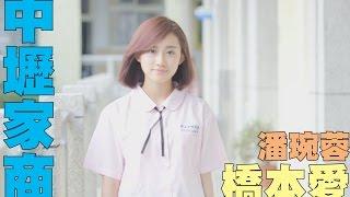 高校橋本愛(Hashimoto Ai) 深眸大眼,別看小編,怕忍不住跟她告白了(中壢家商-潘琬蓉) 校花點點名 School Beauty EP43