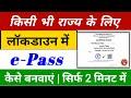 e-Pass Kaise Banaye Online || Lockdown e-Pass Kya Hai || How to Apply Online e pass For All State