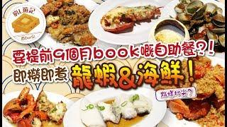 [偽中產遊記·澳門篇] #09 Mezza9|要提前9個月book嘅自助餐?!即撈即煮龍蝦&海鮮!