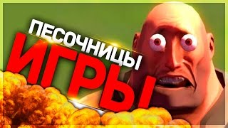ТОП 10 Крутые Игры для Слабых ПК | Песочницы
