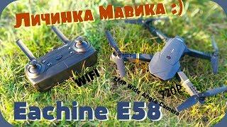 Личинка Мавика- Eachine E58 :)
