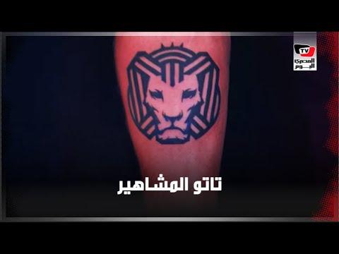 تاتو المشاهير.. علامات ورموز يروي قصصها الفنان محمد عبدالستار