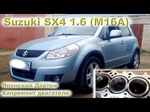 Suzuki SX4 (M16A) 1.6 - Японский ДАРТОН!