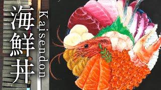 海鮮丼【サンプル制作】 (30cm×45cm)