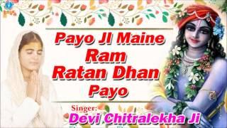 पायो जी मैंने राम रतन धन पायो Beautiful Krishna Bhajan 2016 Devi Chitralekha Ji