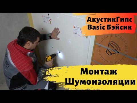 Монтаж панелей АкустикГипс Basic 1200*600*40мм Бескаркасная Звукоизоляция стен в квартире