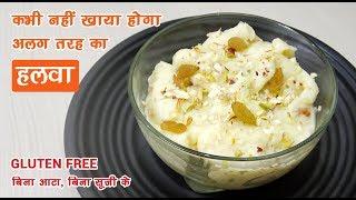 हलवा रेसिपी  | Gluten Free Halwa | No Aata, No Suji