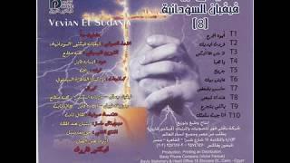 تحميل اغاني عايش بيك فيفيان السودانية بجودة عالية 3AYESH BEEK MP3