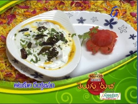 Atukula Daddojanam | Telugu Ruchi | 9th October 2016 | ETV  Telugu