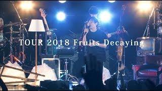 ぼくのりりっくのぼうよみ-「TOUR2018FruitsDecaying」トレーラー映像
