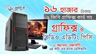 Budget PC 2019 ।। ১৬ হাজার টাকায় Best PC Configuration ।। Core i5 3.40 GHz & 710 2GB GPU ।Mehedi 360