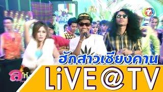 แร็พอีสาน Feat. PPP - ฮักสาวเชียงคาน  (Live @ รายการทีวี)