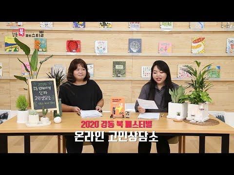 2020 강동북페스티벌 온라인고민상담소 2부