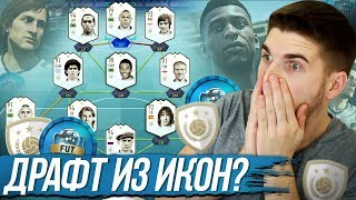 ДРАФТ ИЗ ЛЕГЕНД ФИФА 19 - НЕРЕАЛЬНО?