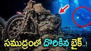 సముద్రంలో దొరికిన 100 ఏళ్ళ క్రితం నాటి బైక్ Bike Found Under Ocean||Under Water Photography||Sumantv