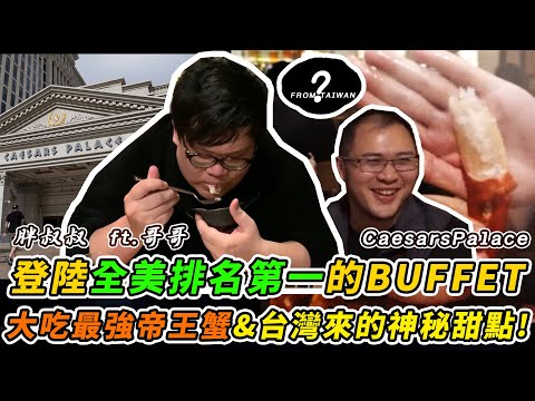 Stanley & 哥哥帶你來吃全美排名第一的Buffet!!
