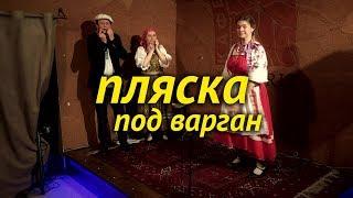 """""""Семёновна"""" Пляшем под варганы"""