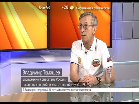 Начальник республиканской аварийно-спасательной службы Владимир Темашев рассказал о безопасности на водных объектах