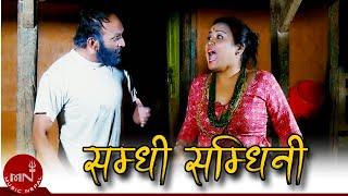 "New Nepali Lok Comedy Song 2016 | ""Samdhi Samdhini"" By Bishnu Majhi/Ganesh Adhikari | Dhital Films"