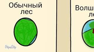 """Новый проект: комикс """" Доисторический мир,,"""