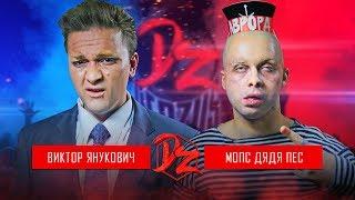 Виктор Янукович VS Мопс Дядя Пес | DERZUS BATTLE #4