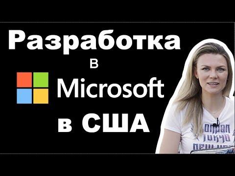 Программист из Microsoft о зарплате и разработке в США