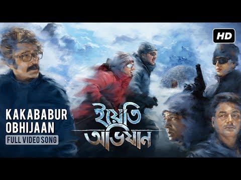 Kakababur Obhijaan | Yeti Obhijaan | Prosenjit | Arijit | Rupam | Anupam | Indraadip | Srijit | SVF