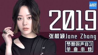 《Sound of My Dream 3/梦想的声音3》Jane Zhang 张靓颖 Music Album