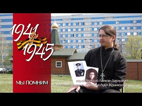 Мы помним. К 75-летию Великой Победы. #1
