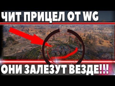 ЧИТ ПРИЦЕЛ ОТ WG. КОЛЕСНЫЙ ТАНК ЗАЛЕЗЕТ НА ЛЮБУЮ ПОДСАДКУ WOT. ПОДАРОК ДЛЯ ВЕТЕРАНОВ world of tanks