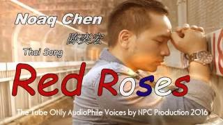 กุหลาบแดง-(9999 Red Roses)- 陈奕宏 -Noaq Chen yi Hong【OFFICIAL Lyric 】高畫質 - NPC Production @2016)
