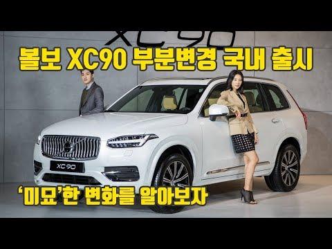 글로벌오토뉴스 볼보 The New XC90