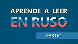 ✔ Letras rusas   Aprende a leer en ruso   parte 1